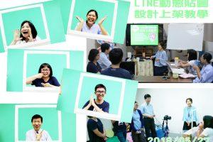 20180527_line_class-1